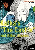 カフカの「城」他三篇