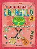 ウクレレ/ジャカソロ 2 ~ジャカジャカ増やそうレパートリー!編 模範演奏CD付