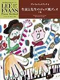 エバンスピアノメソード プレイ&ジョイブック 4 先徒と先生のジャズ風デュオ 下巻