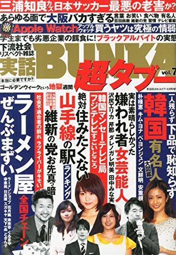 実話BUNKA超タブー (7) 2015年 06 月号 (実話BUNKAタブー 増刊)