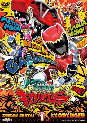 スーパー戦隊シリーズ 獣電戦隊キョウリュウジャー VOL.1 [DVD]