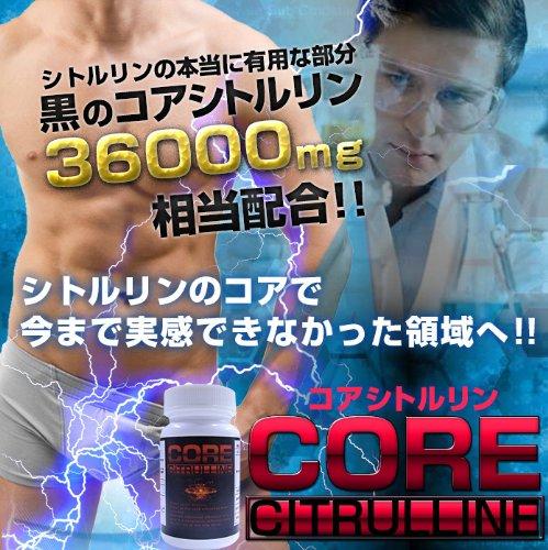 コアシトルリン