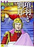 項羽と劉邦(5)若き獅子たち (新装版) (希望コミックス)