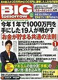 BIG tomorrow (ビッグ・トゥモロウ) 2015年 01月号 [雑誌]