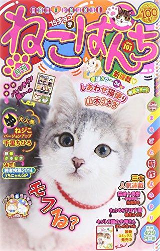 ねこぱんち '15チョコ号 (毎月発売「ねこぱんち」シリーズ)
