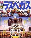 るるぶラスベガス'09 (るるぶ情報版 (C2))