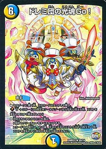 デュエルマスターズ第23弾/DMR-23/20/R/ドレミ団の光魂Go!