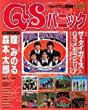 GSパニック〜グループサウンズ最終楽章〜 (シンコー・ミュージックMOOK)