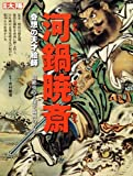 河鍋暁斎―奇想の天才絵師 (別冊太陽)