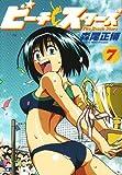 ビーチスターズ 7 (ヤングサンデーコミックス)