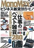 MonoMax特別編集 ビジネス雑貨傑作モノ (e-MOOK)