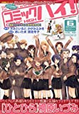 コミックハイ! 2009年 6/22号 [雑誌]