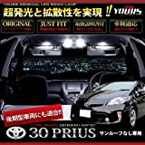YOURS(ユアーズ) プリウス 30系 ZVW30 サンルーフなし車専用 LEDルームランプセット【SMDタイプ】   30P-S-S