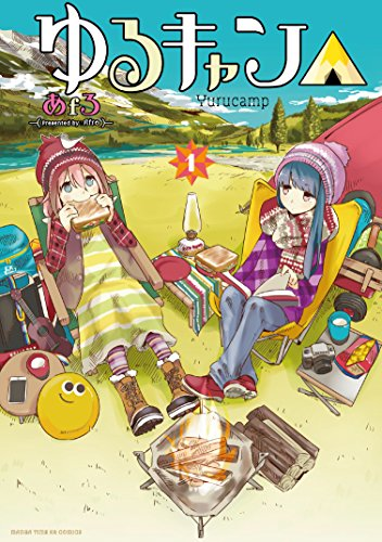 ゆるキャン△ (1) (まんがタイムKRコミックス フォワードシリーズ)