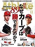 """広島アスリートマガジン2016年11月号 """"特集 なぜカープは89勝できたのか?"""