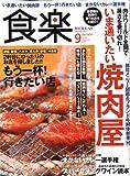 食楽 2008年 09月号 [雑誌]