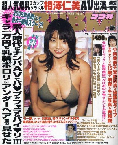 BUBKA (ブブカ) 2009年 04月号 [雑誌]