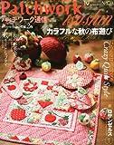 パッチワーク通信 2012年 10月号 [雑誌]