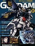 週刊 ガンダム・パーフェクトファイル 2013年 4/23号 [分冊百科]