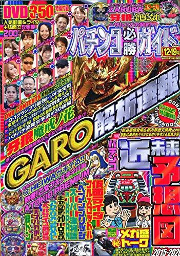 パチンコ必勝ガイド 2015年 12/19 号