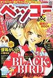 Betsucomi (ベツコミ) 2011年 01月号 [雑誌]