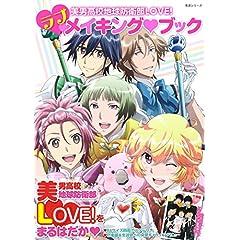 美男高校地球防衛部LOVE! ラブメイキング・ブック (生活シリーズ)