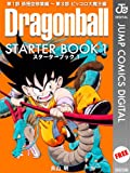DRAGON BALL STARTER BOOK 1 (�W�����v�R�~�b�N�XDIGITAL)