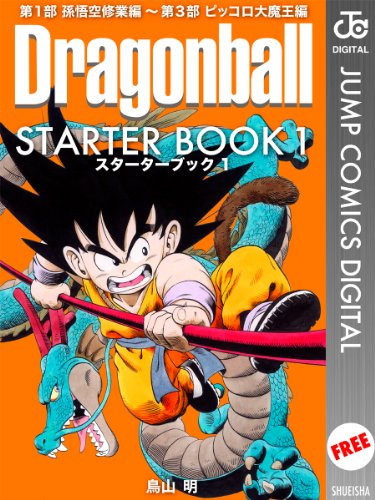 DRAGON BALL STARTER BOOK 1 (ジャンプコミックスDIGITAL) [Kindle版]