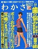 わかさ 2008年 10月号 [雑誌]