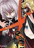 断裁分離のクライムエッジ 9 (MFコミックス アライブシリーズ) -