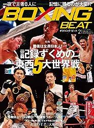 BOXING BEAT (ボクシング・ビート) 2013年 02月号 [雑誌]