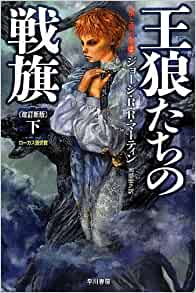 Clash of Kings -A Song of Ice and Fire, Book 2- Part 2 (Japanese