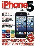 iPhone 5 スタートブック (SOFTBANK MOOK)