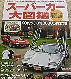 スーパーカー大図鑑 (NEKO MOOK)