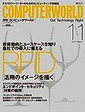 月刊 COMPUTERWORLD (コンピュータワールド) 2007年 11月号 [雑誌]