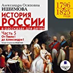 Istoriya Rossii v rasskazakh dlya detey: Chast' 5: 1796-1825 gg. Ot Pavla I do Aleksandra I [Russia's History in Stories for Children, Part 5: 1796-1825] | A. O. Ishimova