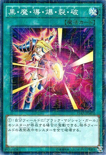 Yu-Gi-Oh! - Dark Burning Attack (15AX-JPM02) - 15th Anniversary Duelist Road - Piece of Memory - Japanese Edition - Special Rare - 1