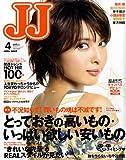 JJ (ジェィジェィ) 2009年 04月号 [雑誌]