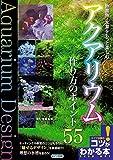 熱帯魚・水草をもっと楽しむアクアリウム作り方のポイント55 コツがわかる本