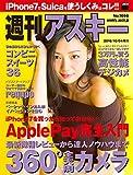 週刊アスキー No.1096 (2016年10月4日発行)<週刊アスキー> [雑誌]