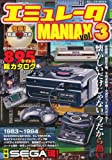 Emulator MANIAX (Vol.3) (Million mook)