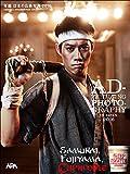 年鑑 日本の広告写真 2016