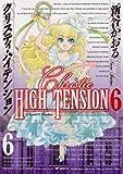 クリスティ・ハイテンション 6 (MFコミックス)