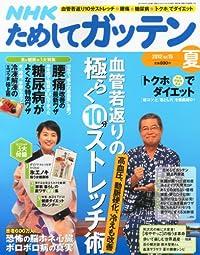 NHK ためしてガッテン 2012年 08月号 [雑誌]