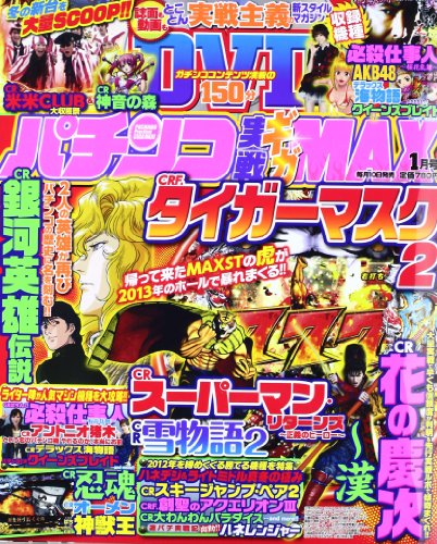 パチンコ実戦ギガMAX (マックス) 2013年 01月号 [雑誌]