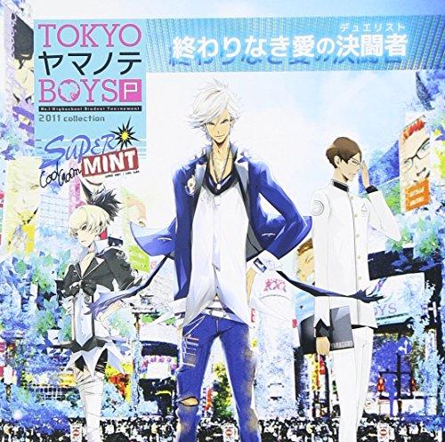 TOKYOヤマノテBOYS Portable SUPER MINT DISC 主題歌「終わりなき愛の決闘者(デュエリスト)」