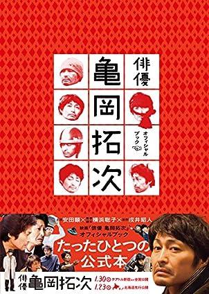 映画『俳優 亀岡拓次』オフィシャルブック