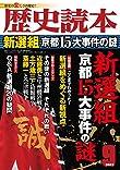歴史読本2012年9月号電子特別版「新選組 京都15大事件の謎」<歴史読本>