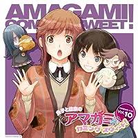 ラジオCD「良子と佳奈のアマガミ カミングスウィート!」vol.10
