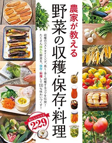 農家が教える 野菜の収穫・保存・料理[Kindle版]